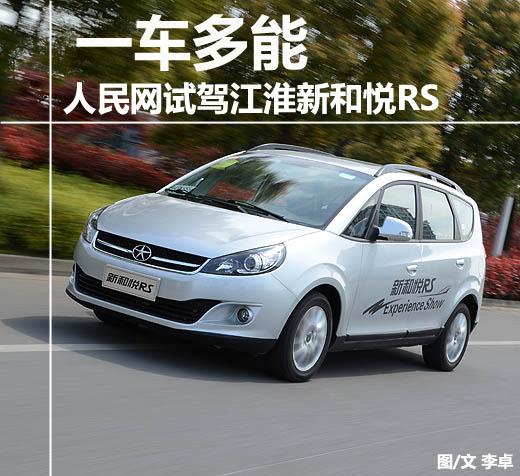一车多能 人民网试驾江淮新和悦rs五座版 高清图片