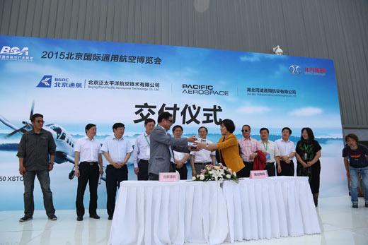 北京通用航空产业发展再获喜讯,首届北京国际通用航空博览会于2015年6月19日在平谷区马坊工业院石佛营机场正式开幕,厂商云集、盛况空前。作为北京地区最重要的市属通用航空企业,北京通用航空有限公司携旗下北京泛太平洋航空技术有限公司正式亮相该届航展,并在航展开幕首日举行了首架P750复装飞机的交付仪式。本次P750飞机的顺利复装和成功交付,标志着北京首次具备了10座以上载人飞机的生产能力,向建设世界城市的目标又迈出坚实一步,也标志着以北京通航公司为代表的首都通航产业正式从平谷起飞。 北京市经济和信息化委员