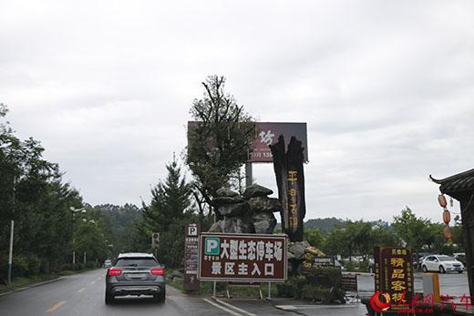 驾驶GLA探访大熊猫基地 雅安希望小学高清图片