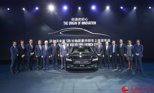 36.98万-55.18万元 沃尔沃全新S90长轴距轿车上市