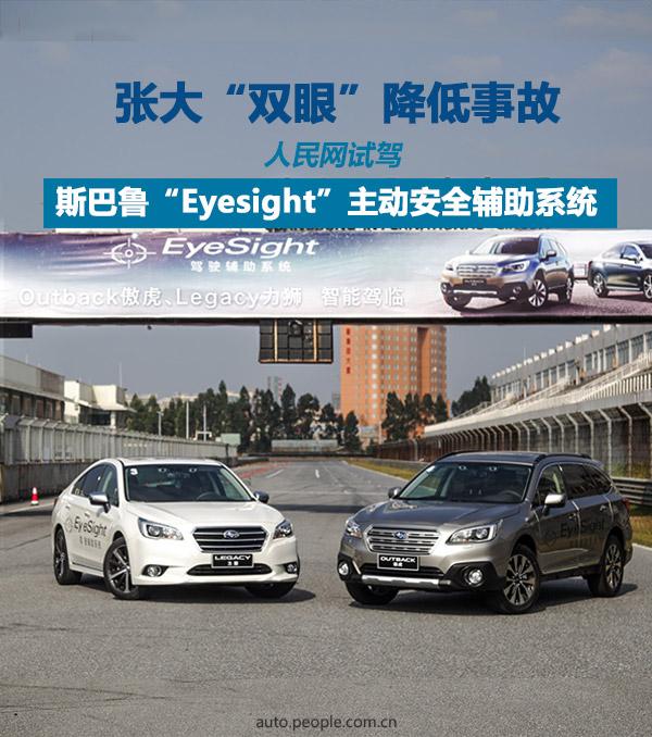 """张大""""双眼""""降低事故人民网试驾斯巴鲁""""Eyesight""""主动安全辅助系统"""
