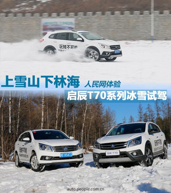 上雪山下林海 人民网体验启辰T70系列冰雪试驾