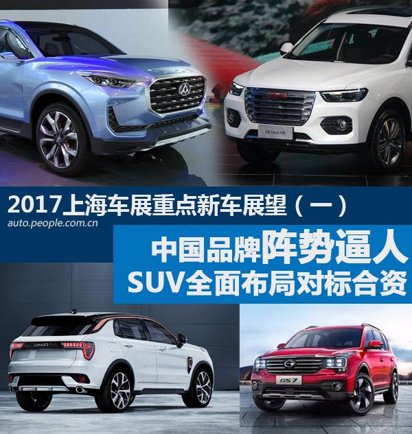 中国品牌阵势逼人 SUV全面布局对标合资