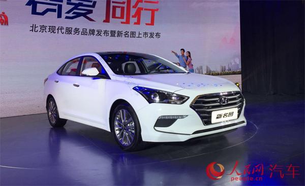 北京现代新名图上市 全新服务品牌发布