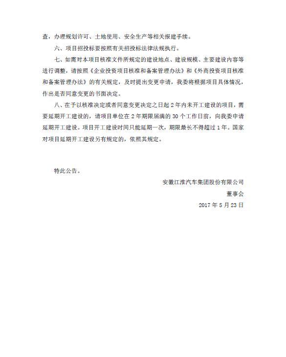 江淮大众项目正式获批 合资生产纯电动乘用车