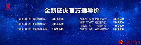 售价13.26万-17.33万元江铃全新域虎上市