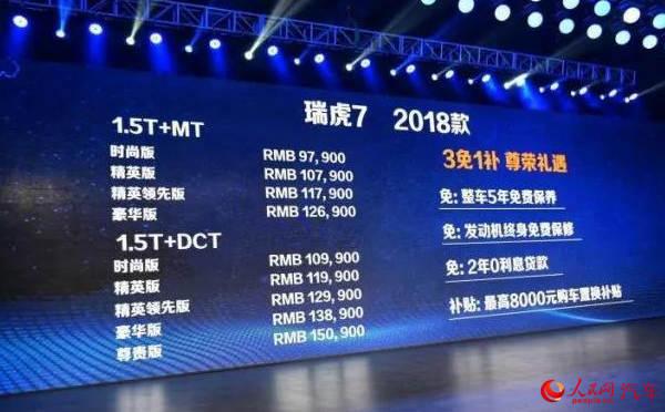 2018款瑞虎7正式上市  售价9.79万-15.09万元