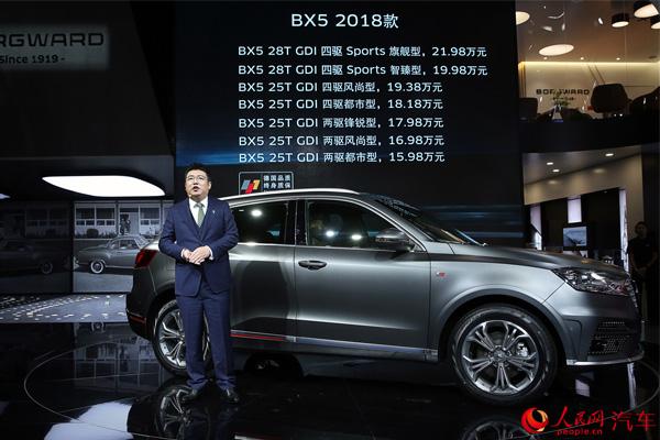 宝沃汽车(中国)副总裁兼营销公司总经理梁兆文发布bx7 ts与bx5 2018图片
