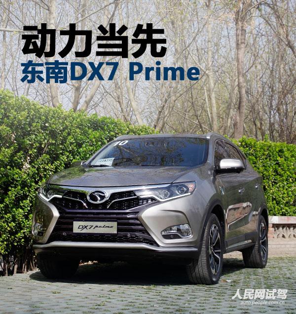 动力当先 人民汽车试驾东南DX7 Prime
