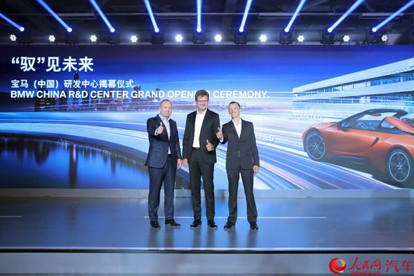宝马北京研发中心揭幕 推进本土化进程