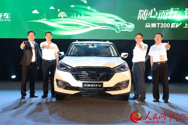 补贴后售价9.18万元-10.98万元 众泰T300 EV正式上市
