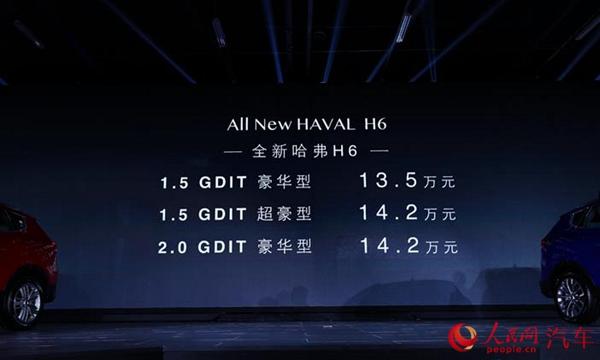 全新哈弗H6豪华型/超豪型正式上市 售价13.5万-14.2万元