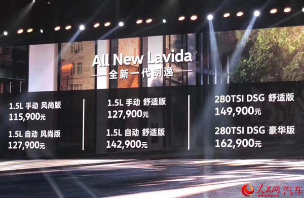 上汽大众全新一代朗逸上市 售11.59万-16.29万元