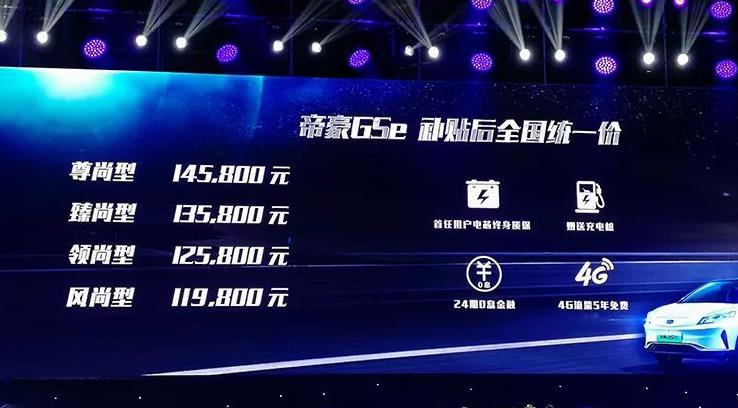 补贴后售11.98万-14.58万元 帝豪GSe上市