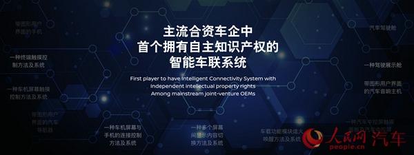 """东风日产布局智能互联 """"智行+""""车联系统正式发布"""