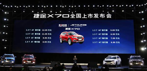 捷途X70正式上市  售价6.99万-12.09万元