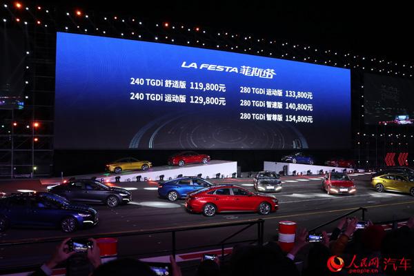 北京现代旗下全系轿跑车型菲斯塔正式宣布上市