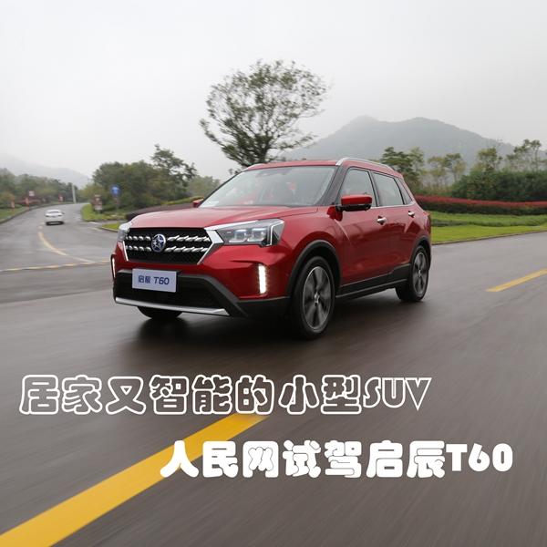 居家又智能的小型SUV人民网试驾启辰T60