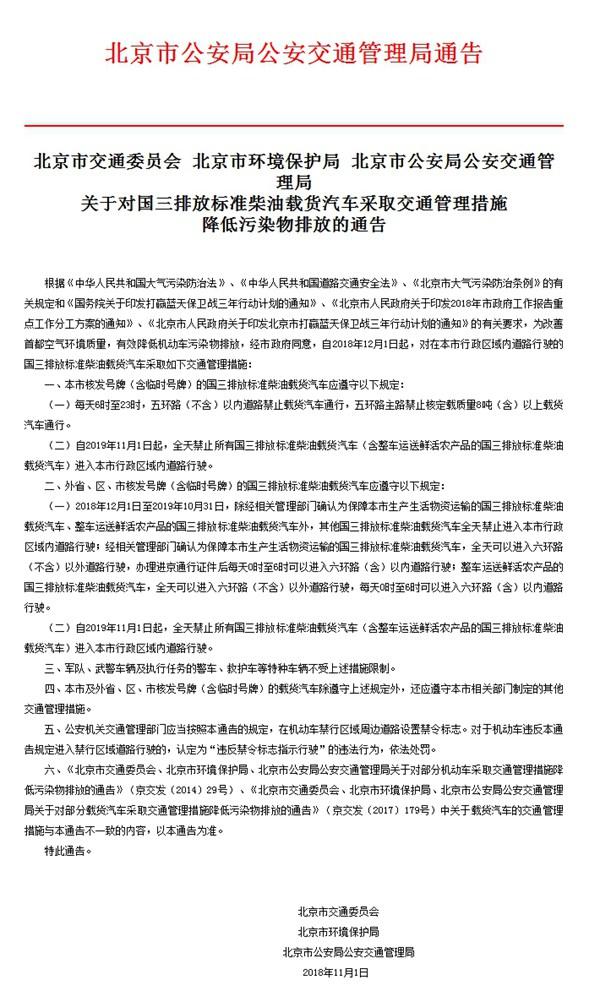 2019年11月1日起北京市禁行国三排放标准柴油载货汽车