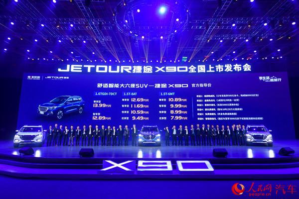 售7.99万-13.99万元捷途X90正式上市