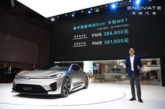 售价36.68万元起 天涯ME7上海车睁开启预售