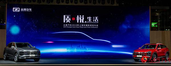 A16和B21首发众泰澳门新葡亰平台游戏携12款新车亮相上海车展_发动机清洁