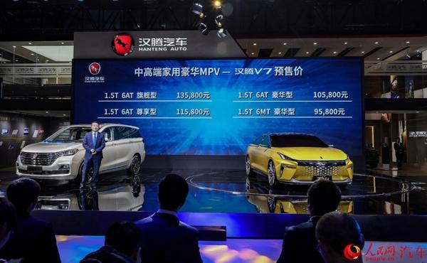 汉腾携多款产品亮相上海车展  汉腾V7正式开启预售