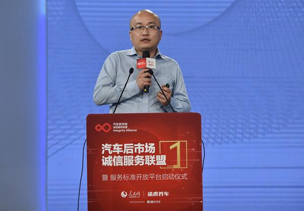 汽车后市场服务标准开放平台启动仪式在京举行