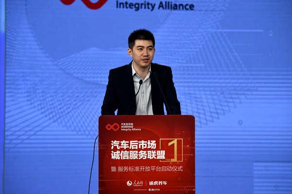 陈敏:汽车后市场有巨大的发展机会