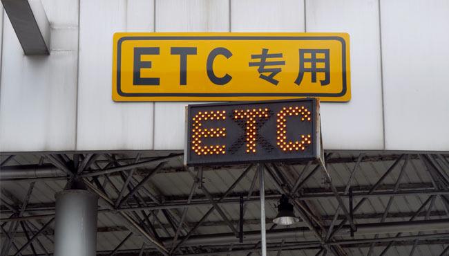 交通运输部:力争2019年底汽车ETC安装率超80%