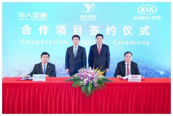 华人运通、悦达集团、东风悦达起亚将展开多方面的合作