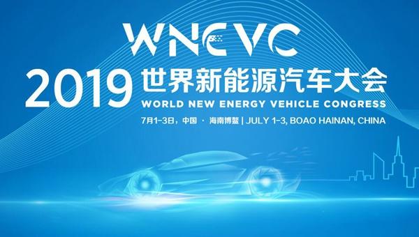 世界新能源汽車看中國