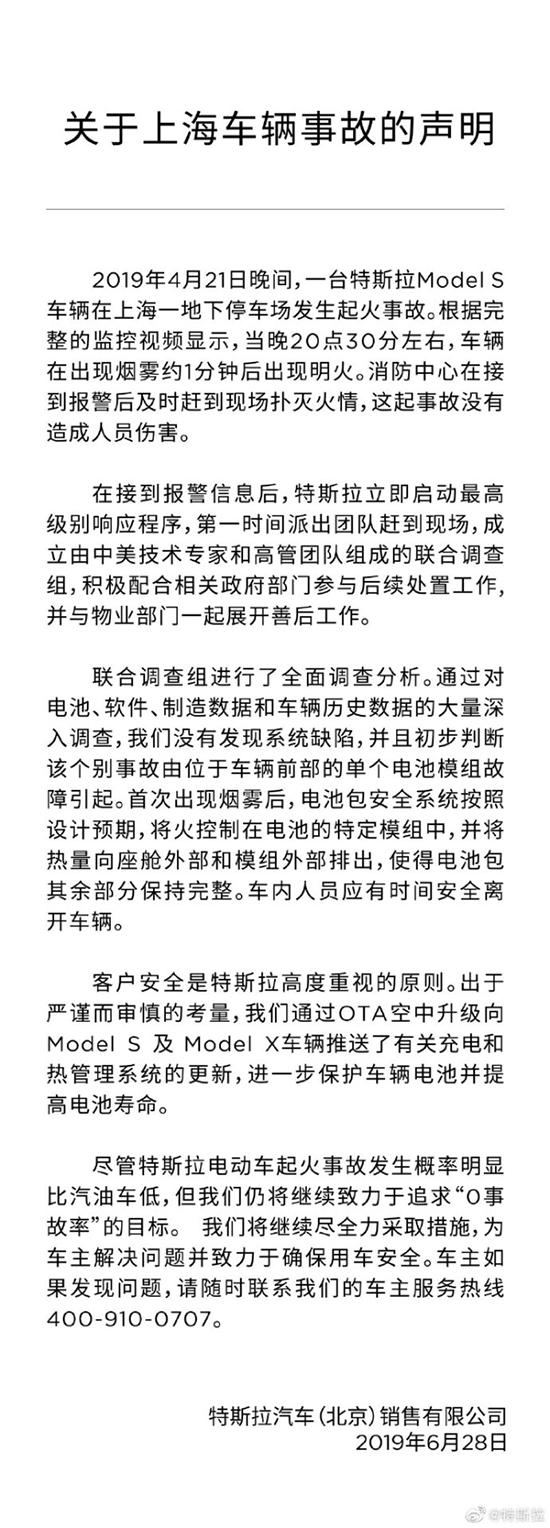 特斯拉:上海自燃事故√未�l�F系�y缺陷�主�|疑OTA升�