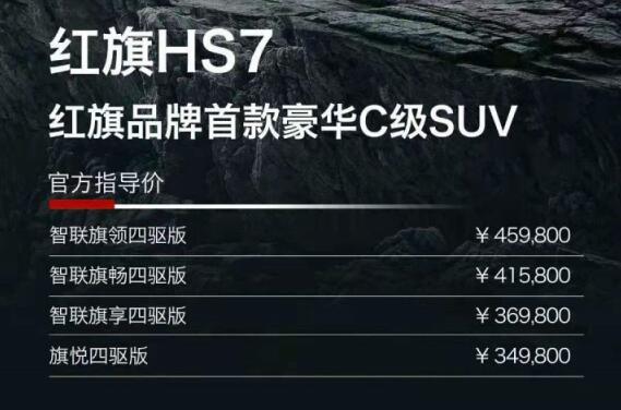 售价34.98-45.98万元红旗HS7正式上市