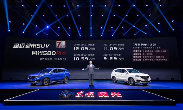 东风风光580Pro正式上市 品质
