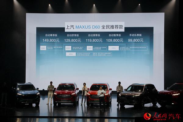 上汽MAXUS公布新能源车型计划