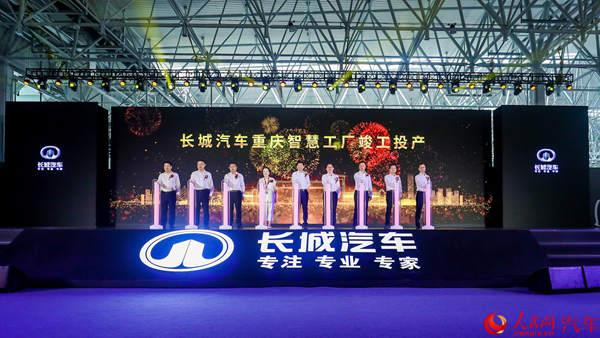 长城汽车重庆工厂竣工投产