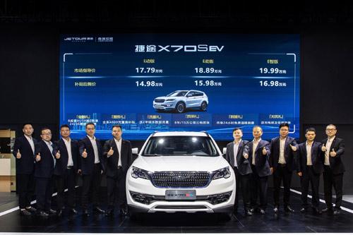 纯电动SUV捷途X70S EV上市