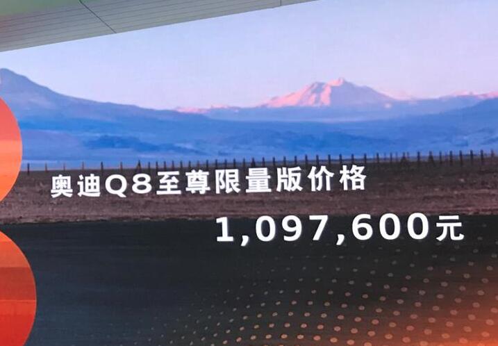 奥迪Q8正式上市 至尊限量版车型先期推出,指导价为109.76万元