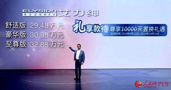东风本田艾力绅锐·混动正式上市 售价区间为29.48万元-32.88万元