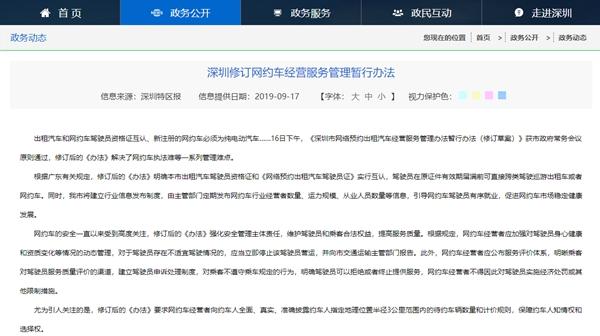 深圳:修订网约车管理办法 新增网约车须为纯电动汽车