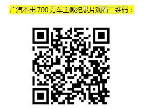 广汽本田拍摄微纪录片向700万车主致敬