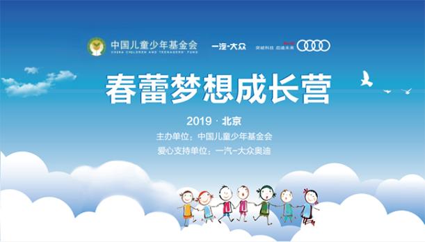 一汽-大众奥迪CSR+战略扎根中国