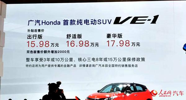 广汽Honda首款纯电VE-1上市