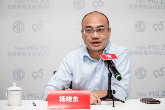 上汽杨晓东:名爵进军欧洲技术与品质是底气