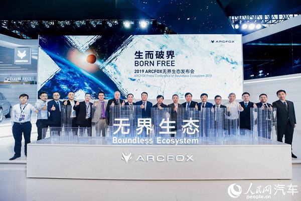 """2019广州车展直击:ARCFOX发布""""无界生态""""战略"""