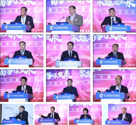 中国进口汽车高层论坛在京举办解读汽车行业相关政策