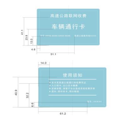 北京高速公路收費站啟用CPC卡