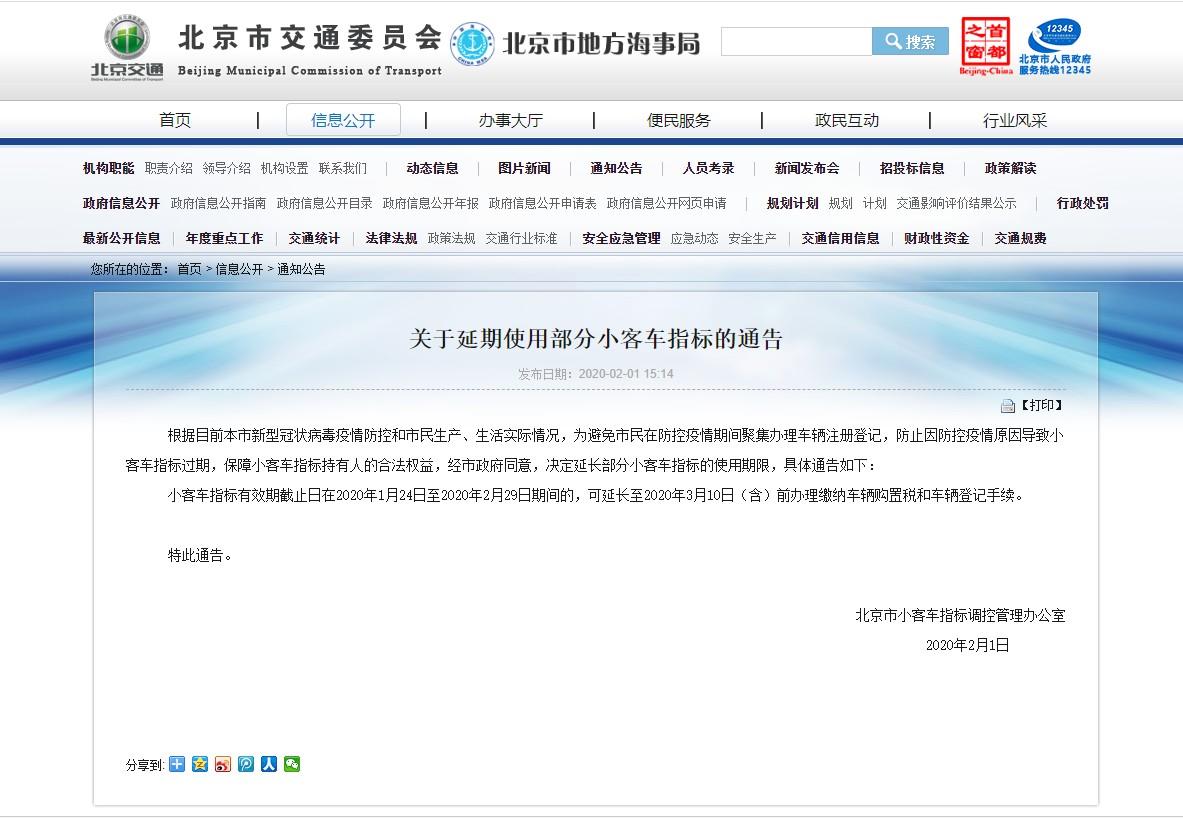 北京市交通委发布通告:部分小客车指标延期使用