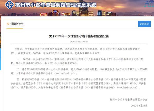 杭州2020年一次性增加2万个小客车指标  县(市)个人指标摇号5000个